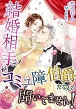 表紙: 結婚相手がコミュ障伯爵だなんて聞いてません! (LUNA文庫) | MIKKE