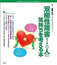 表紙: 双極性障害(躁うつ病)の人の気持ちを考える本 (こころライブラリーイラスト版) | 加藤忠史