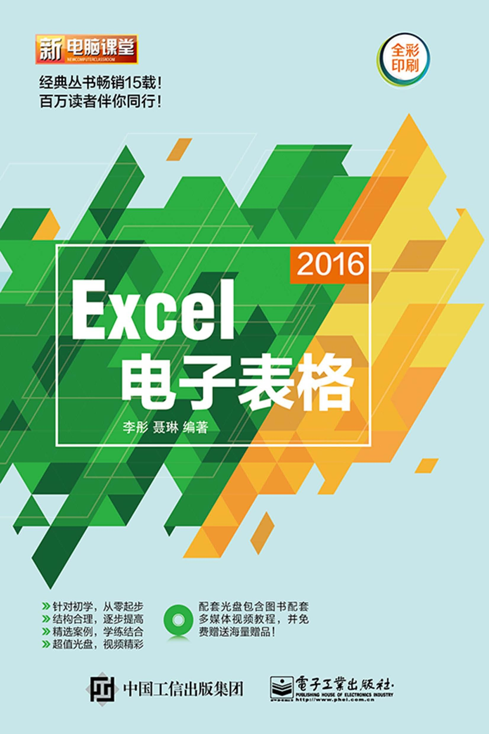 Excel 2016电子表格 (新电脑课堂)