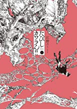 たびしカワラん!!(1) (裏少年サンデーコミックス)