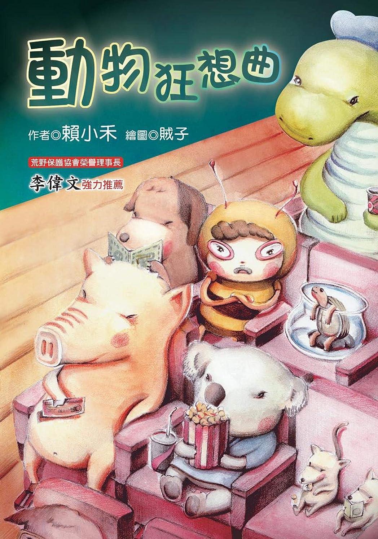 弾丸雷雨実験的動物狂想曲 (Traditional Chinese Edition)