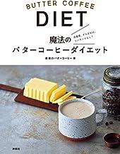 表紙: 魔法のバターコーヒーダイエット (扶桑社BOOKS) | 最強のバターコーヒー