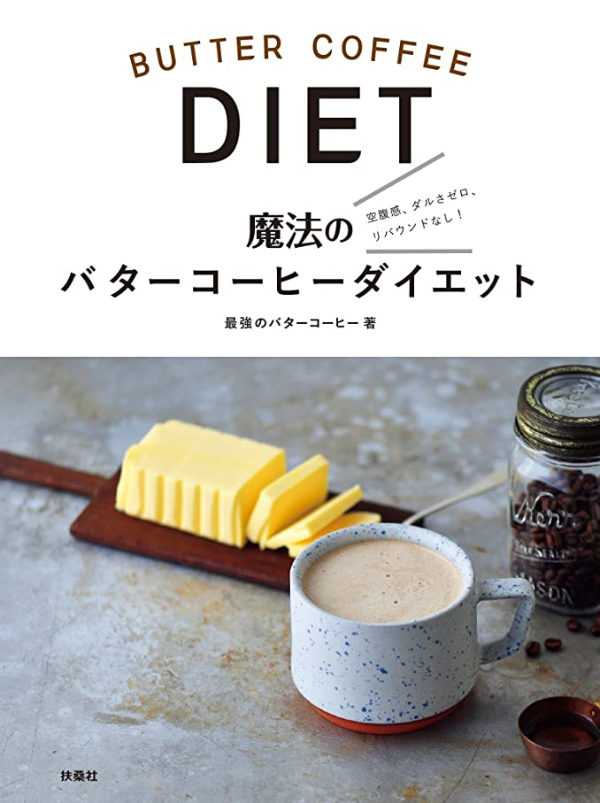 浮く発火する信念魔法のバターコーヒーダイエット (扶桑社BOOKS)