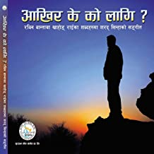 Allah Ko Naam Bhajer (feat. Pushpan Pradhan)