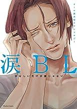 表紙: 涙BL (シャルルコミックス) | 黒田屑