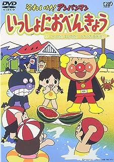 それいけ!アンパンマン いっしょにおべんきょう 2 アイスだ!すいかだ!うきうき海水浴! [DVD]