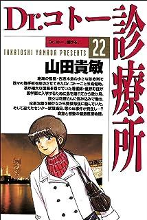 Dr.コトー診療所22巻