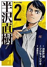 表紙: 半沢直樹(2) (モーニングコミックス) | フジモトシゲキ