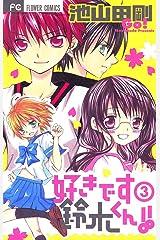 好きです鈴木くん!!(3) (フラワーコミックス) Kindle版