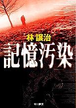 表紙: 記憶汚染 (ハヤカワ文庫JA) | 林 譲治