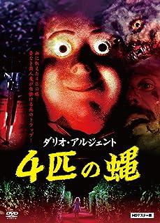 4匹の蝿 HDマスター版 [DVD]