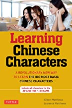 Tuttle Learning Chinese Characters: (HSK Levels 1-3) A Revolutionary New Way to Learn the 800 Most Basic Chinese Characters; Includes All Characters for the AP & HSK 1-3 Exams