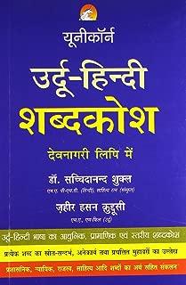 Urdu Hindi Dictionary - In Devnagri Script