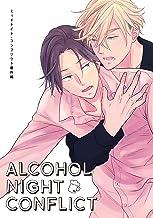 表紙: ALCOHOL NIGHT CONFLICT ミッドナイト・コンフリクト番外編【単話】 【単話】ミッドナイト・コンフリクト番外編 (フルールコミックス) | 犬井 ナオ