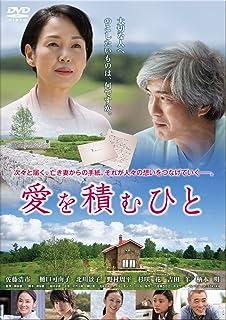 愛を積むひと [DVD]