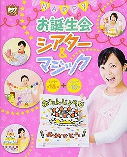 HAPPYお誕生会シアター&マジック (ポットブックス)