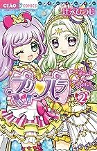 プリパラ (2) (ちゃおコミックススペシャル)