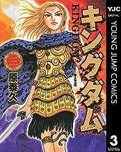 表紙: キングダム 3 (ヤングジャンプコミックスDIGITAL) | 原泰久