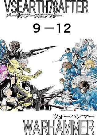 ウォーハンマー54(バーサスアース132): 女の戦い ウォーハンマー先行配信版