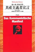 表紙: 共産主義者宣言 (平凡社ライブラリー766) | 金塚 貞文