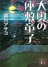 表紙: 大奥の座敷童子 (講談社文庫) | 堀川アサコ