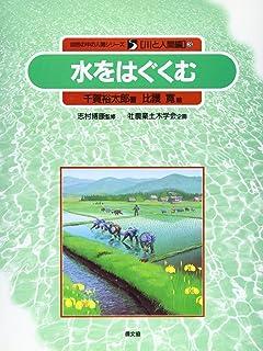 水をはぐくむ (自然の中の人間シリーズ―川と人間編)