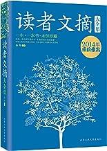 读者文摘大全集 (Chinese Edition)