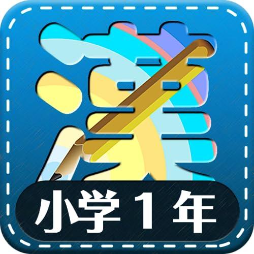 Japão Escola primária kanji primeiro grau