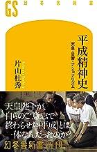 表紙: 平成精神史 天皇・災害・ナショナリズム (幻冬舎新書)   片山杜秀