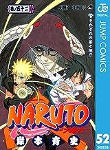 表紙: NARUTO―ナルト― モノクロ版 52 (ジャンプコミックスDIGITAL) | 岸本斉史
