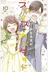 スパイスとカスタード(10) (フラワーコミックス) Kindle版