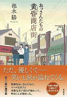おっさんたちの黄昏商店街 (潮文庫 い 5)