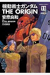 機動戦士ガンダム THE ORIGIN(11) (角川コミックス・エース) Kindle版