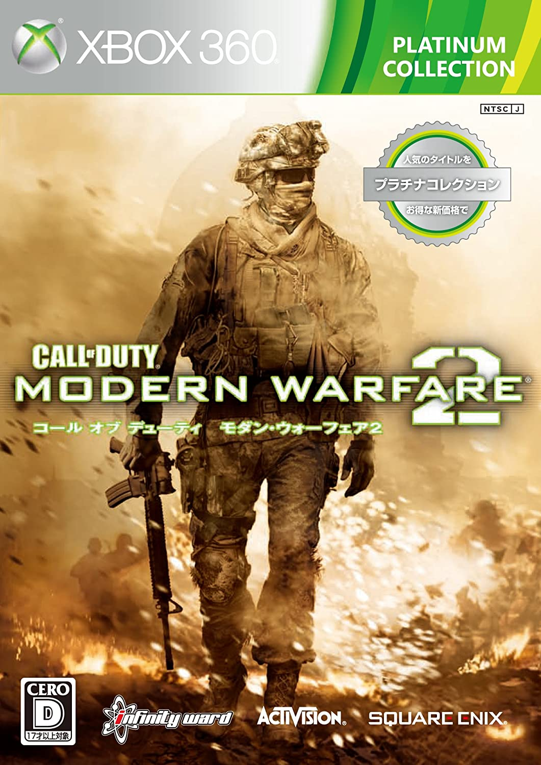 Max 88% OFF Call of Duty: Modern Warfare Impo 2 Platinum Japan Max 86% OFF Collection
