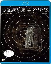Wonder Planet kin・za・za « Digital Lima Star Edition > [Blu-ray]