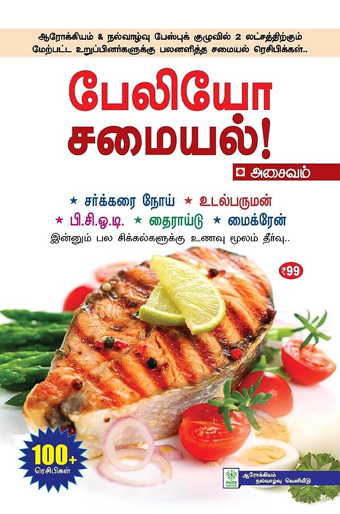 ハーブ投獄発掘?????? ?????? - ?????? : Paleo Samayal - Asaivam (Tamil Edition)