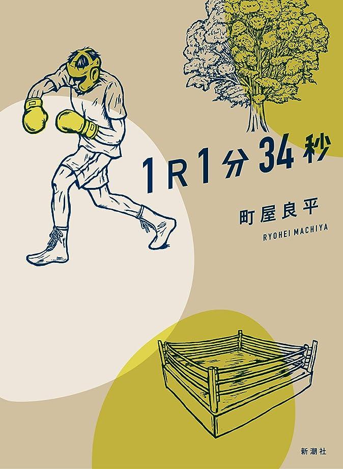 返還見えないシリーズ第160回芥川賞受賞 1R1分34秒
