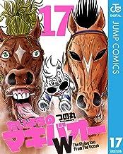 表紙: たいようのマキバオーW 17 (ジャンプコミックスDIGITAL) | つの丸