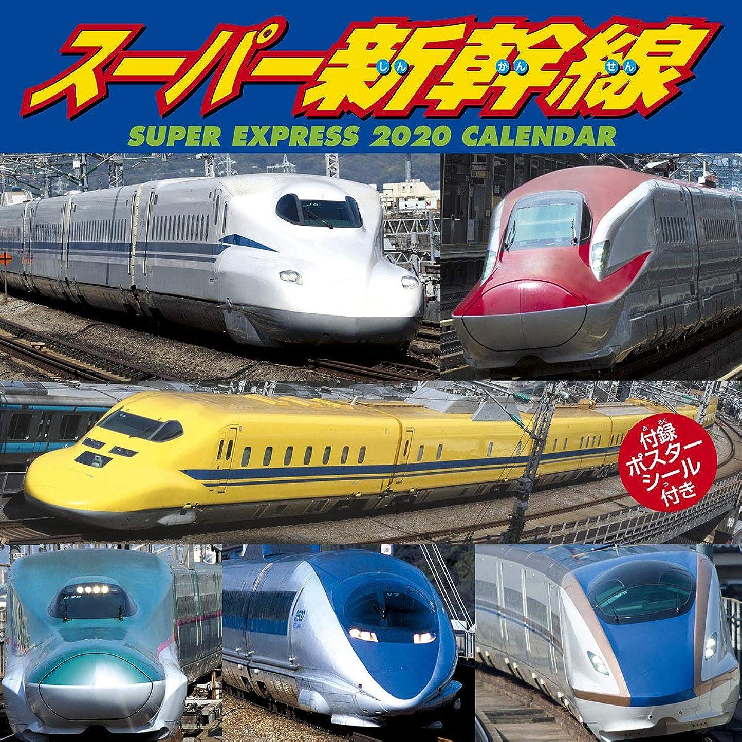 遠征バッフル導出トライエックス スーパー新幹線 2020年 カレンダー CL-441 壁掛け 電車