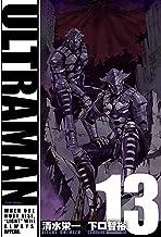 表紙: ULTRAMAN(13) (ヒーローズコミックス) | 下口智裕
