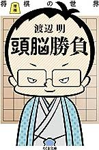 表紙: 増補 頭脳勝負 ──将棋の世界 (ちくま文庫) | 渡辺明