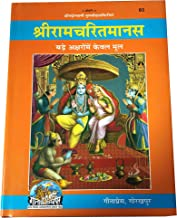 MI-Sri Ramcharitmanas/Ramayana of Tulsidas (Geeta Press Gorakhpur) HardcoverBy Mahendra INTERPRAISES