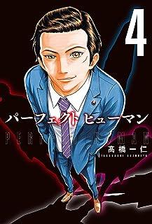 パーフェクト ヒューマン 4巻 (トレイルコミックス)
