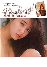 表紙: 渡辺美奈代 写真集 『 Darling! 』   渡辺 美奈代