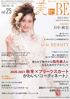 美 to BE vol.25