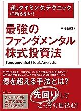 表紙: 最強のファンダメンタル株式投資法 | v-com2