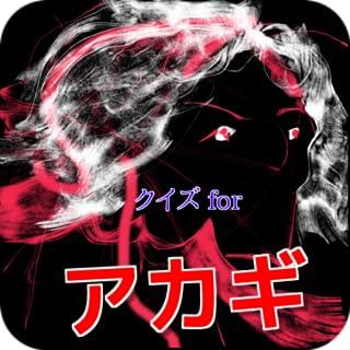 クイズ for アカギ 麻雀漫画 天才雀士の無料アプリ