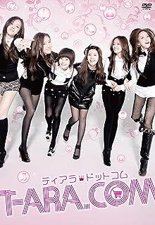 T-ARA.COM ティアラドットコム DVD-BOX1