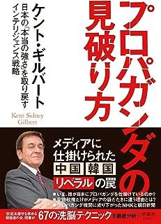 プロパガンダの見破り方 日本の「本当の強さ」を取り戻すインテリジェンス戦略...