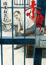 表紙: 赤狩り THE RED RAT IN HOLLYWOOD(3) (ビッグコミックス)   山本おさむ